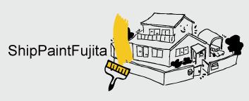 広島市の塗装屋シップペイント藤田