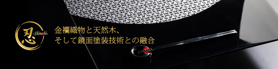 鏡面塗装ランチョンボード SHINOBIシリーズ