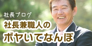 シップペイント藤田社長のブログ