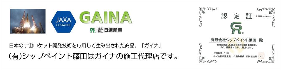 日進産業 ガイナ正規代理店