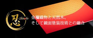 SHINOBIシリーズ